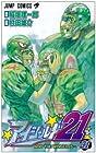 アイシールド21 第31巻 2008年08月04日発売