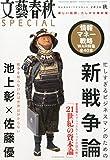 文藝春秋 SPECIAL (スペシャル) 2014年 10月号 [雑誌]