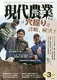 現代農業 2016年 03 月号 [雑誌]
