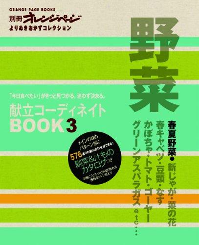 献立コーディネイトBOOK 3 野菜 春夏野菜 (ORANGE PAGE BOOKS 別冊オレンジページよりぬきおかずコ)
