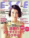 ESSE (エッセ) 2008年 02月号 [雑誌]