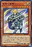 遊戯王 巨竜の聖騎士(スーパーレア) 巨神竜復活(SR02) シングルカード SR02-JP002-SR