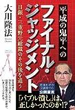 平成の鬼平へのファイナル・ジャッジメント―日銀・三重野元総裁のその後を追う