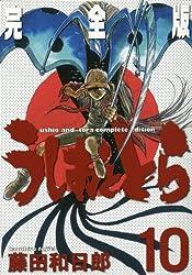 うしおととら 完全版 10 (少年サンデーコミックス〔スペシャル〕)
