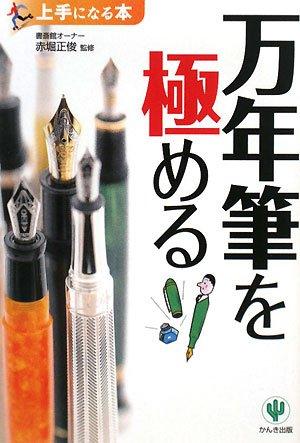 万年筆を極める (上手になる本)