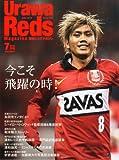 Urawa Reds Magazine (浦和レッズマガジン) 2012年 07月号 [雑誌]
