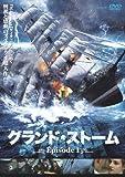 グランド・ストーム (エピソードI) [DVD]