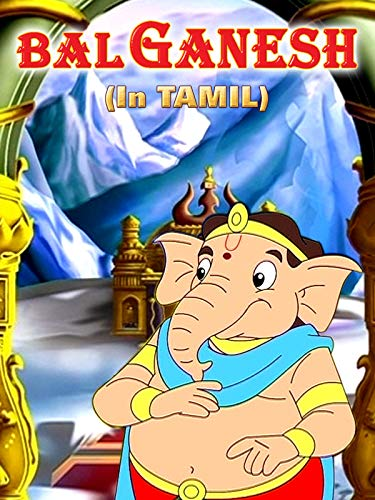 Bal Ganesh (Tamil)