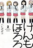けんもほろろ 2 (バンブーコミックス)