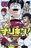 ナリキン! 05 (少年チャンピオン・コミックス)