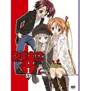 ネギま!? DVD1 スペシャル版