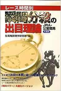 レース時間別瞬間分殺の出目理論―JRA・公営共通版                    単行本                                                                                                                                                        – 2009/10