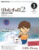NHK テレビ リトル・チャロ 2 英語に恋する物語 2011年 03月号 [雑誌]