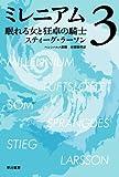 ミレニアム3 眠れる女と狂卓の騎士(上・下合本版) (ハヤカワ・ミステリ文庫)