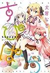 すぴぱらgirl's diary (電撃コミックス)