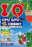 I/O (アイオー) 2011年 05月号 [雑誌]