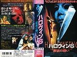 ハロウィン6最後の戦い(字幕) [VHS]