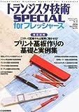 トランジスタ技術 SPECIAL (スペシャル) 2011年 07月号 [雑誌]