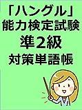 ハングル能力検定試験準2級対策単語帳 韓国語教材