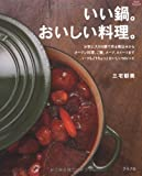 いい鍋。おいしい料理。—煮込みからオーブン料理、ご飯、スープ、スイーツまで (マイライフシリーズ 686 特集版)