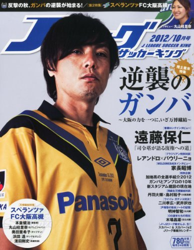 Jリーグサッカーキング 2012年 10月号 [雑誌]