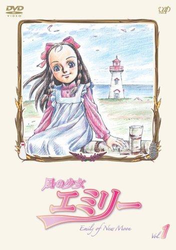 風の少女 エミリー Vol.1 [DVD]