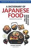 A DICTIONARY OF JAPANESE FOOD 外国人のための日本料理事典(和英・英和) [単行本]