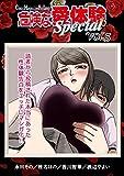 危険な愛体験special / 永田その のシリーズ情報を見る
