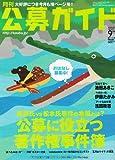 公募ガイド 2009年 09月号 [雑誌]