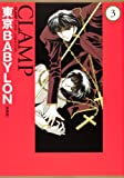 東京BABYLON [愛蔵版] (3) (CLAMP CLASSIC COLLECTION)