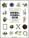 熱帯植物と多肉植物の素材集【DVD付き】