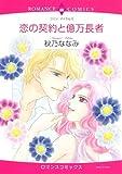 恋の契約と億万長者 (エメラルドコミックス ロマンスコミックス)