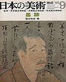 日本の美術 No.5 墨跡 1966年 9月号