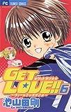 GET LOVE!!(6) (フラワーコミックス)