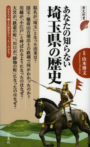 あなたの知らない埼玉県の歴史 (洋泉社歴史新書)