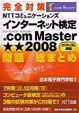 完全対策 NTTコミュニケーションズ インターネット検定 .com Master ★★2008 問題+総まとめ