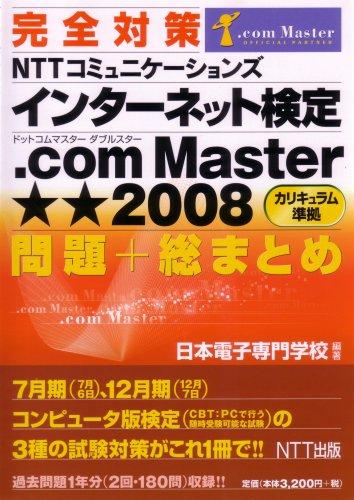 完全対策NTTコミュニケーションズインターネット検定.com Master★★2008(カリキュラム準拠)問題+総まとめ