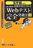 必勝・就職試験! 【玉手箱対策用】8割が落とされる「Webテスト」完全突破法【1】 2009年度版