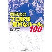 岡田功のプロ野球「意外なルール」100 (宝島SUGOI文庫)