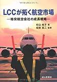 LCCが拓く航空市場?格安航空会社の成長戦略?