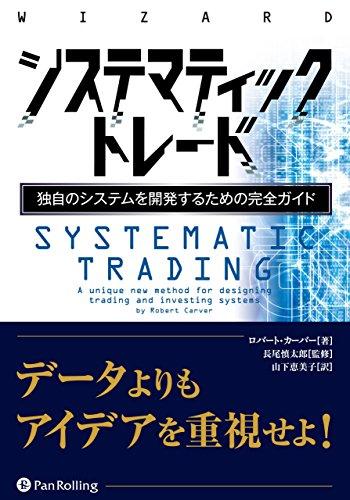システマティックトレード (ウィザードブックシリーズ Vol.237)