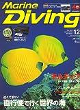 Marine Diving (マリンダイビング) 2008年 12月号 [雑誌]