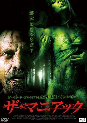 ザ・マニアック [DVD]