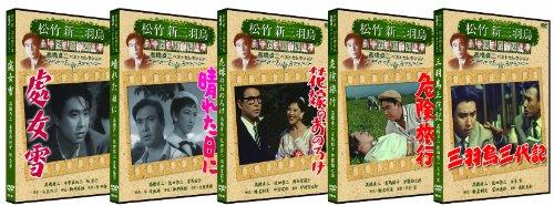 松竹新三羽烏傑作集 高橋貞二作品 DVDセット