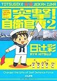 突撃!自衛官妻 2 (ぶんか社コミックス)