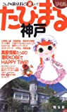 神戸 2版 (まっぷるたびまる 18)
