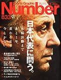 Sports Graphic Number (スポーツ・グラフィック ナンバー) 2013年 8/8号 [雑誌]