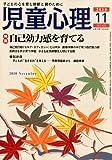 児童心理 2010年 11月号 [雑誌]