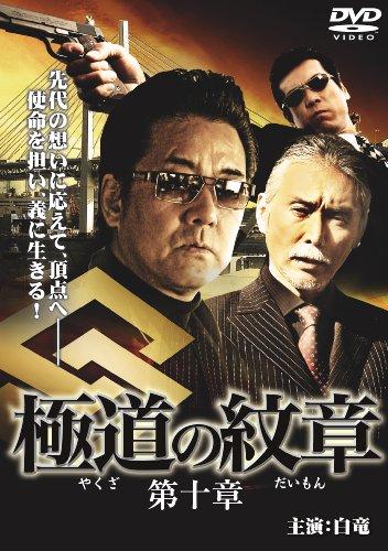 極道の紋章10 [DVD]