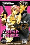 Cheap Chase (Yaoi Manga) (English Edition)